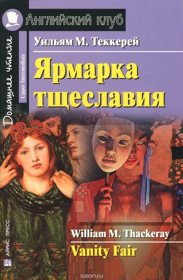Ярмарка тщеславия - краткое содержание романа Теккерея