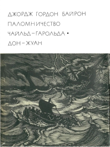 Дон Жуан - краткое содержание романа Байрона