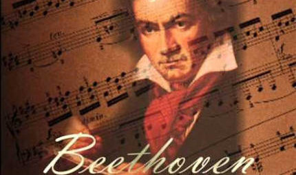 Бетховен - сообщение доклад