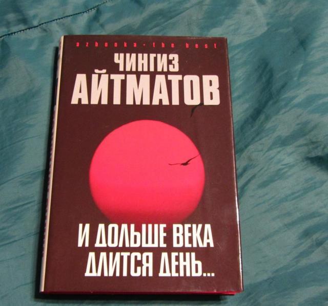Писатель Чингиз Айтматов. Жизнь и творчество