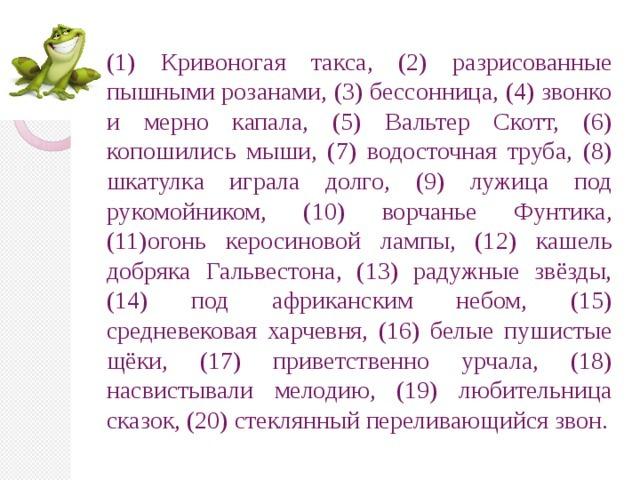 Жильцы старого дома - краткое содержание рассказа Паустовского