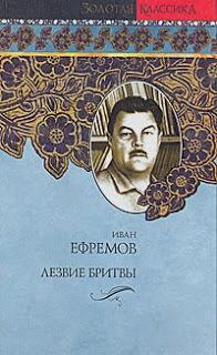 Лезвие бритвы - краткое содержание романа Ефремова