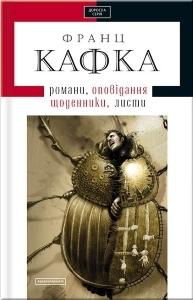 Краткое содержание повести Превращение Кафки