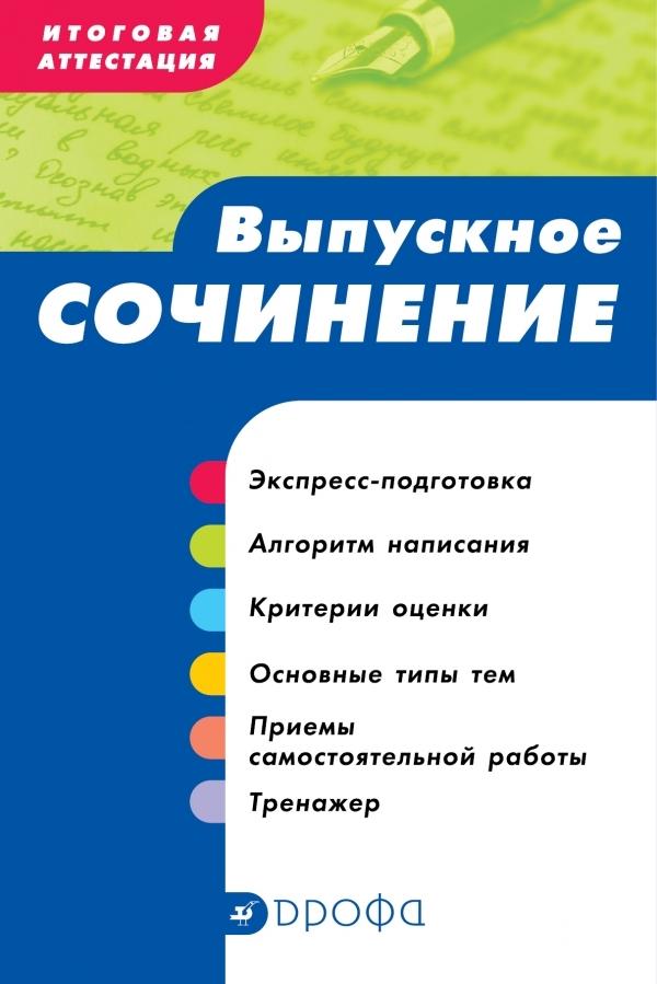 Сочинения по рассказам Тургенева