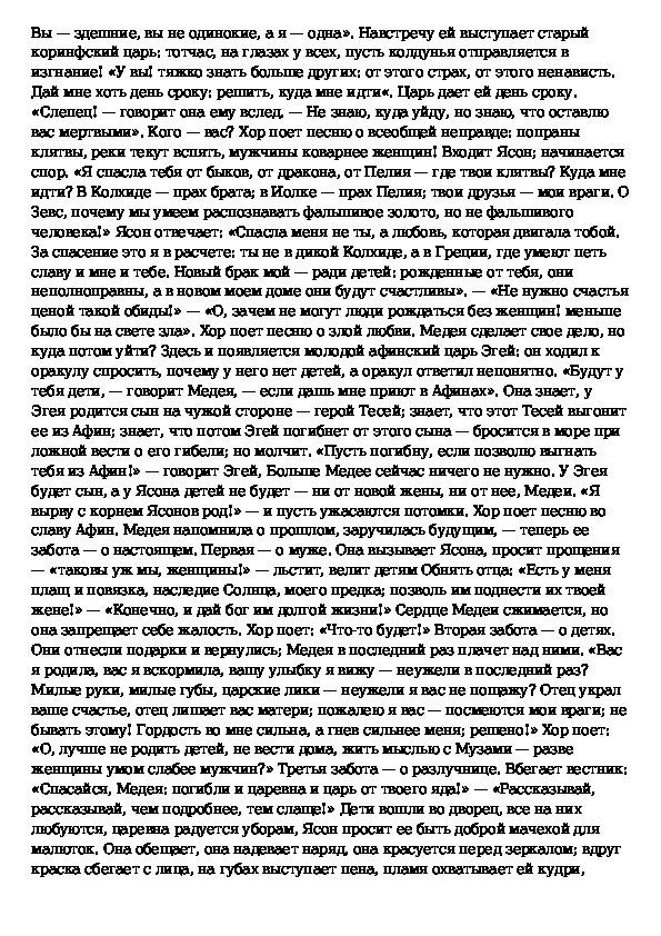 Медея - краткое содержание пьесы Еврипида