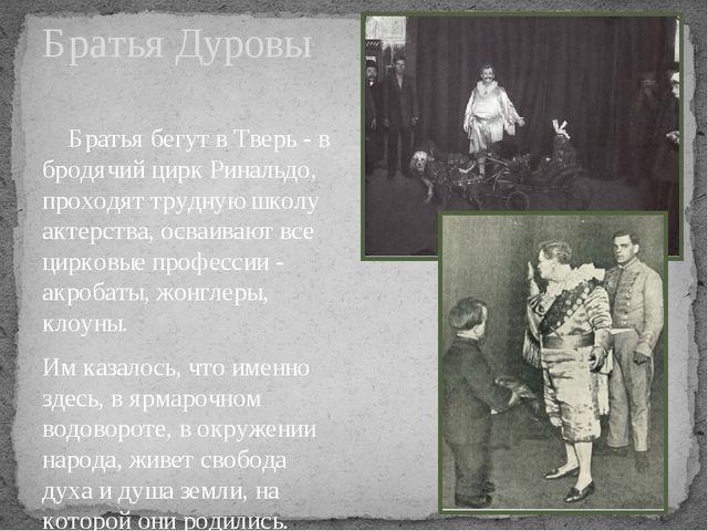 Мои звери - краткое содержание книги Дурова