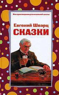 Жизнь и творчество Евгения Шварца