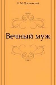 Вечный муж - краткое содержание повести Достоевского