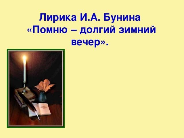 Анализ стихотворения Помню долгий зимний вечер Бунина 5 класс