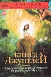 Книга джунглей - краткое содержание Киплинг