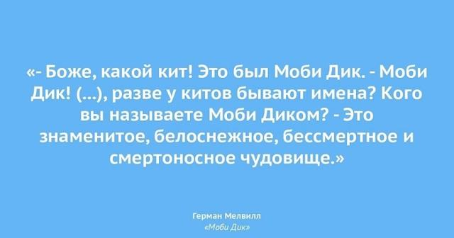 Моби Дик, или Белый Кит - краткое содержание романа Мелвилл