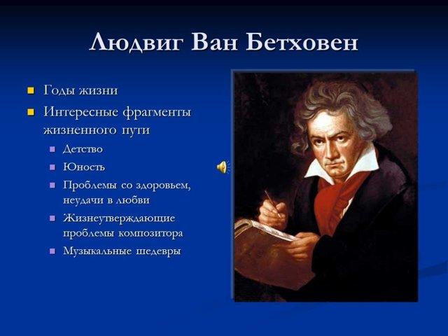 Симфоническая музыка - доклад сообщение 7 класс
