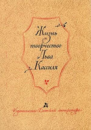 Писатель Лев Кассиль. Жизнь и творчество