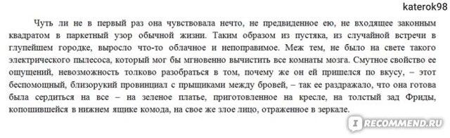 Король, дама, валет - краткое содержание романа Набокова