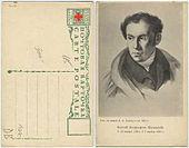 Жизнь и творчество Василия Жуковского