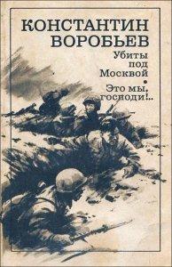 Это мы, Господи! - краткое содержание повести Воробьёва