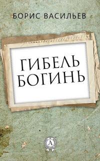 Жизнь и творчество Бориса Васильева