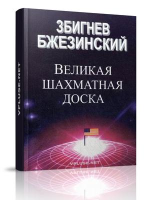 Великая шахматная доска - краткое содержание книги Бжезинского