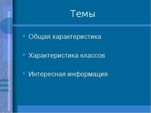 Иглокожие - сообщене доклад (3, 7 класс Биолоия. Окружающий мир)