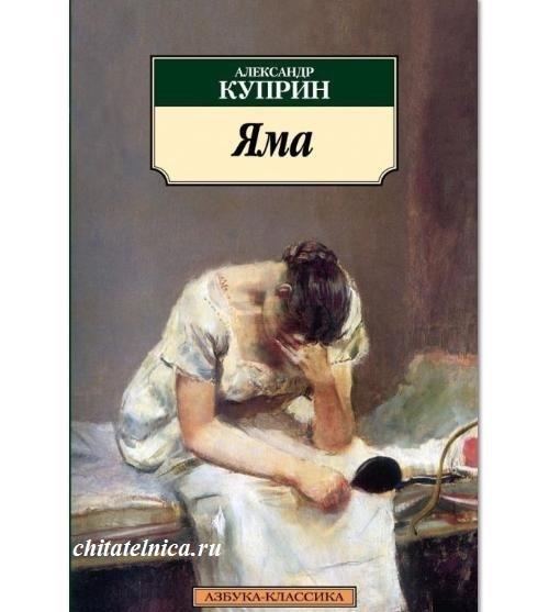 Яма - краткое содержание повести Куприна