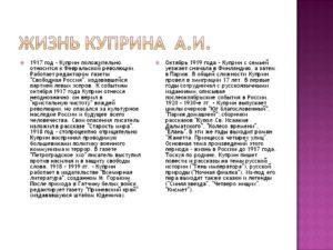 Анафема - краткое содержание рассказа Куприна