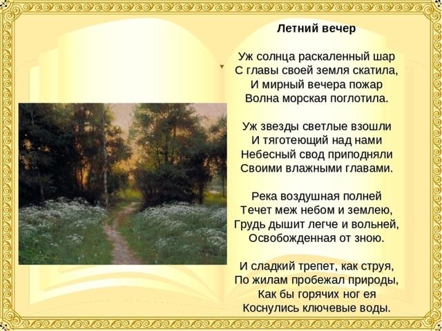 Анализ стихотворения Тютчева Летний вечер