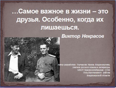 Писатель Виктор Некрасов. Жизнь и творчество
