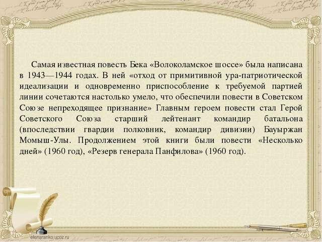 Волоколамское шоссе - краткое содержание повести Александра Бека