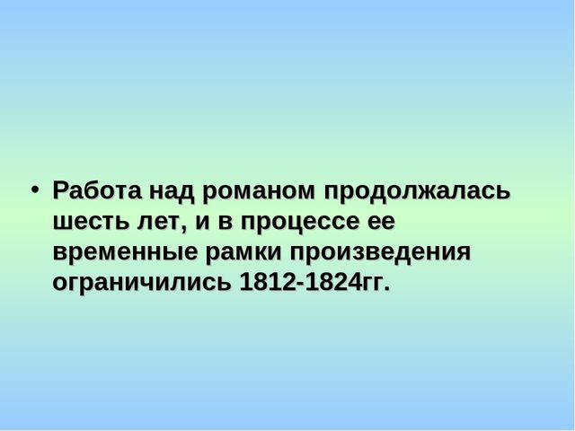 История создания романа Война и мир Толстого