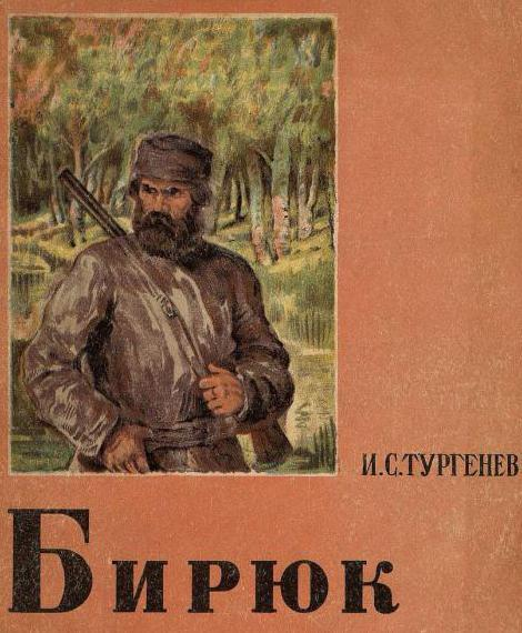 Анализ произведения Тургенева Бирюк