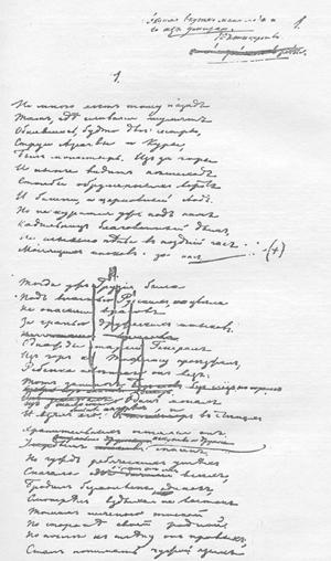 Люди и страсти - краткое содержание рассказа Лермонтова