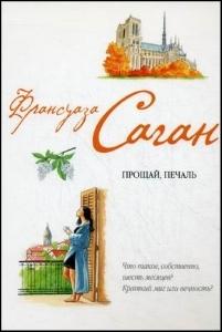 Здравствуй грусть - краткое содержание романа Франсуазы Саган