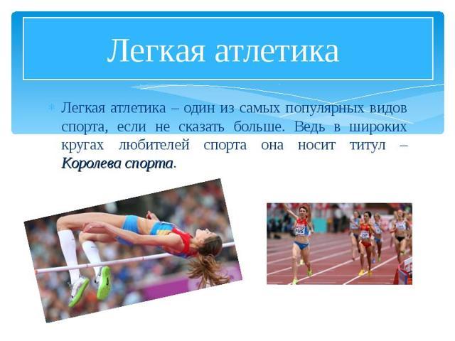 Легкая атлетика - доклад сообщение по физкультуре