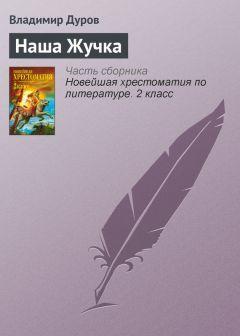Наша жучка - краткое содержание рассказа Дурова