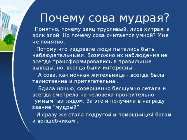 Совы - сообщение доклад (2, 7 класс)