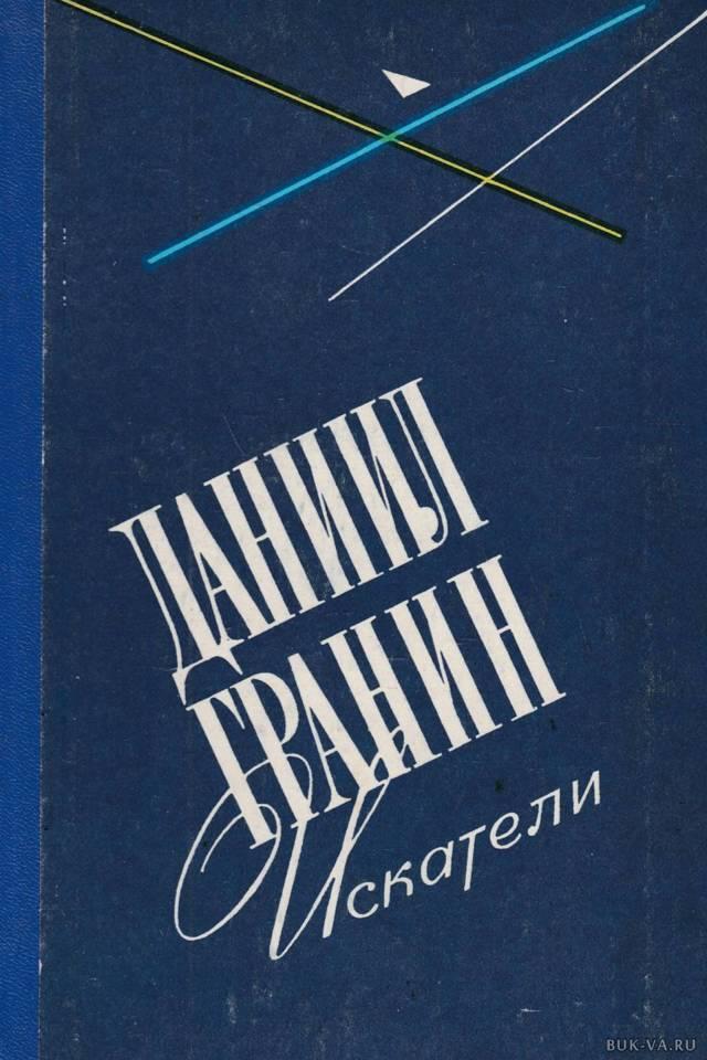 Краткое содержание произведений Гранина