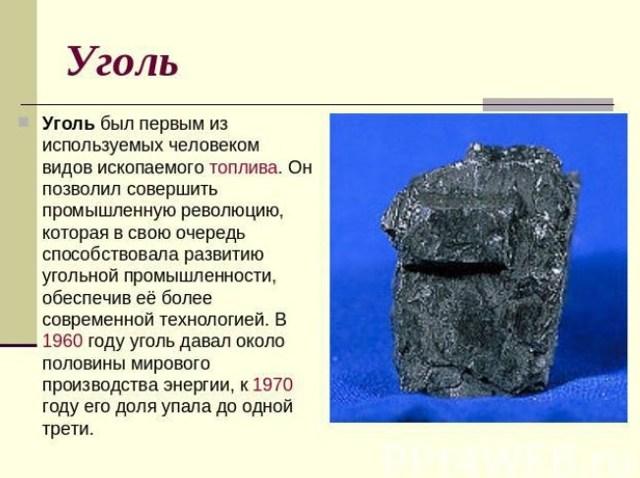 Торф - полезное ископаемое сообщение доклад (4 класс окружающий мир)