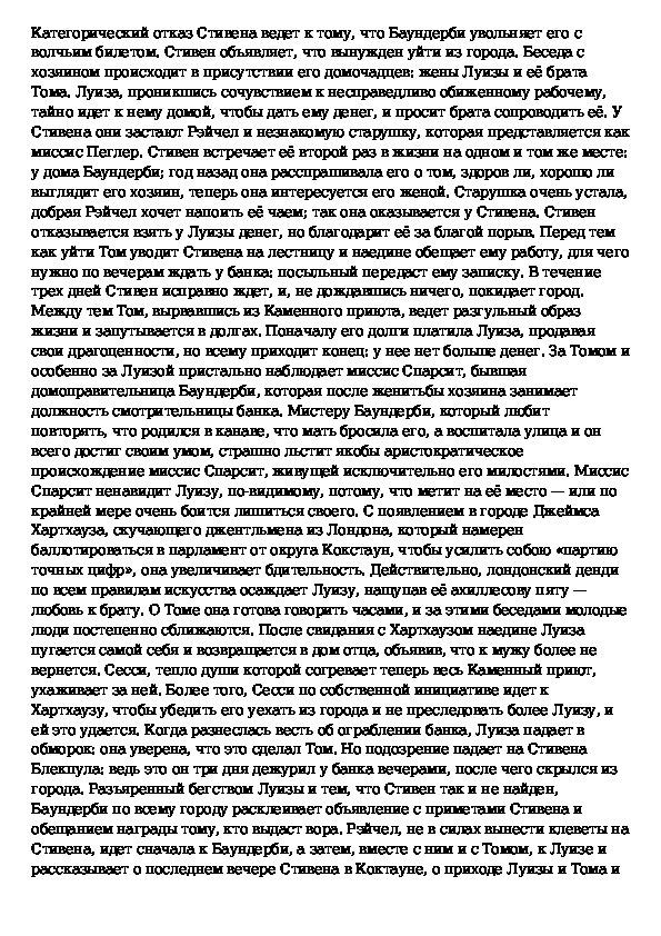 Тяжёлые времена - краткое содержание романа Диккенса