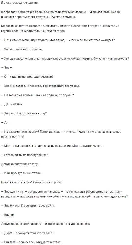 Анализ стихотворения Порог Тургенева