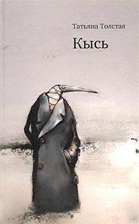 Кысь - краткое содержание рассказа Толстой
