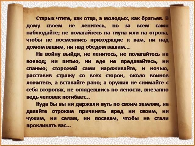 Поучение Владимира Мономаха - краткое содержание
