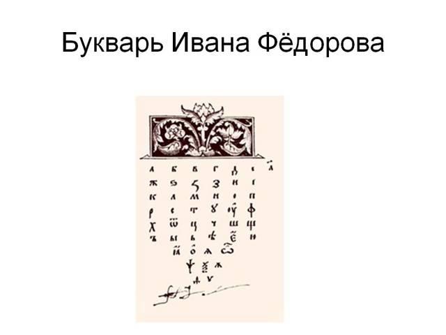 Иван Федоров - первопечатник сообщение доклад