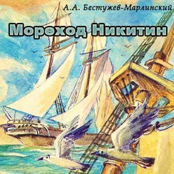 Мореход Никитин - краткое содержание повести Бестужева-Марлинского
