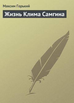 Жизнь Клима Самгина - краткое содержание романа Горького