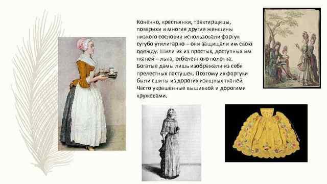 Доклад Фартук история и виды сообщение