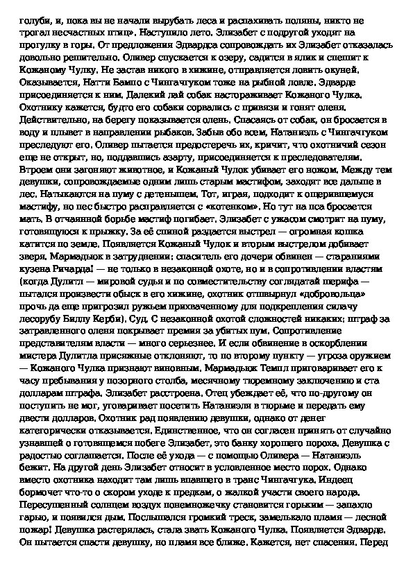 Пионеры - краткое содержание романа Купера