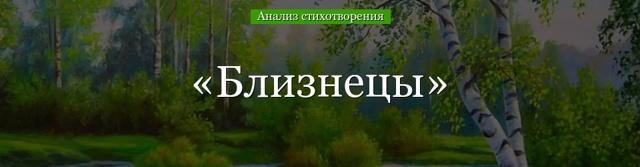 Анализ стихотворения Близнецы Тургенева 7 класс