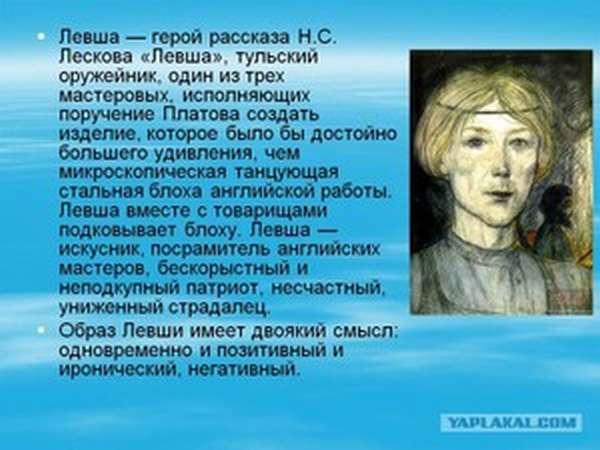 Левша - краткое содержание повести Лескова