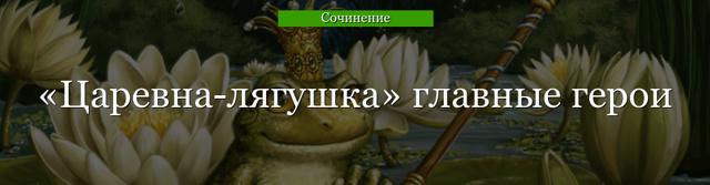 Сочинение Мой любимый герой сказки Царевна-лягушка 5 класс