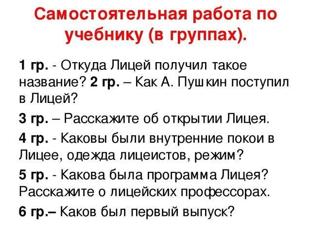 Анализ стихотворения Пушкина Пущину 6 класс